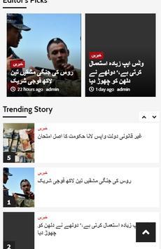 News20 Nepal screenshot 2