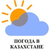 Погода в Казахстане. icon