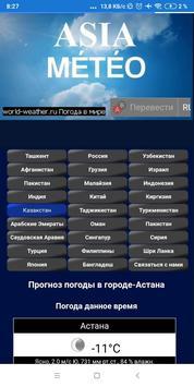Погода в Казахстане. poster