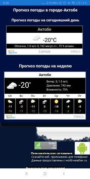 Погода в Казахстане. screenshot 1