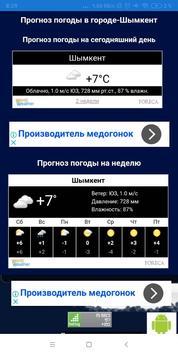 Погода в Казахстане. screenshot 2