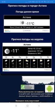 Погода в Казахстане. screenshot 3