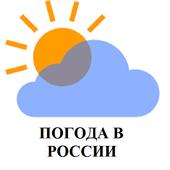 Погода в России - Weather in Russia icon