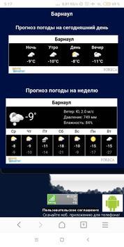 Погода в России - Weather in Russia screenshot 2