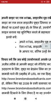 Search engine Optimization in hindi (SEO_E-Book) poster