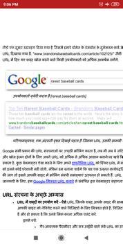 Search engine Optimization in hindi (SEO_E-Book) screenshot 1