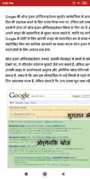 Search engine Optimization in hindi (SEO_E-Book) screenshot 2