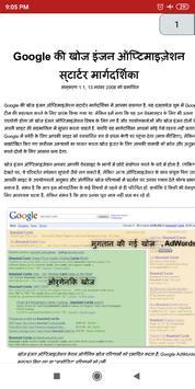 Search engine Optimization in hindi (SEO_E-Book) screenshot 4