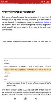 Search engine Optimization in hindi (SEO_E-Book) screenshot 5