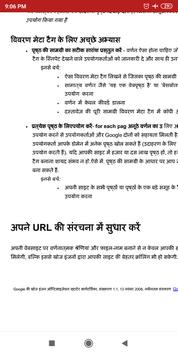 Search engine Optimization in hindi (SEO_E-Book) screenshot 6