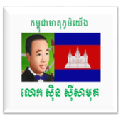 Sinn Sisamouth Song And Movie Khmer old Music icon