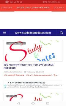 studyandupdates screenshot 1