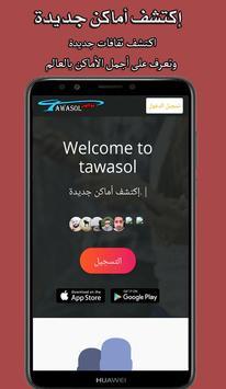 TAWASOL.GA screenshot 4