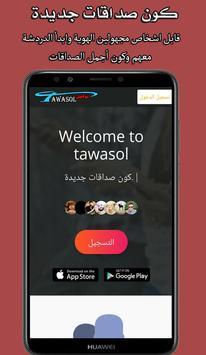 TAWASOL.GA screenshot 1