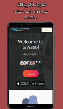 TAWASOL.GA screenshot 2