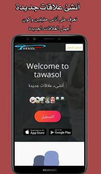 TAWASOL.GA screenshot 3
