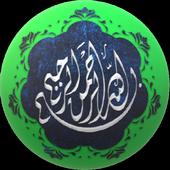Tadabbur Al Quran icon