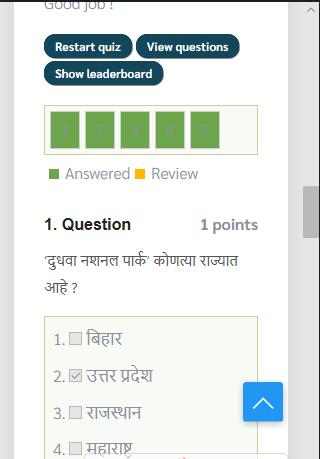 Talathi Exam- Online Test series for Android - APK Download