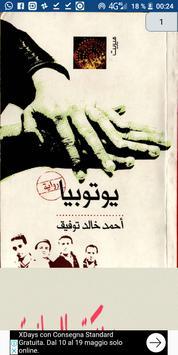 UTOPIA Arabic Book poster