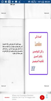 UTOPIA Arabic Book screenshot 1