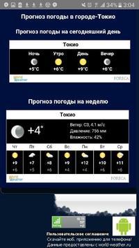 Weather in Japan -日本の天気 screenshot 1