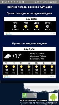 Weather in United Arab Emirates screenshot 1