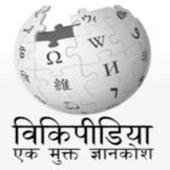 Wikipedia In Hindi - EK MUKT GYANKOSH icon