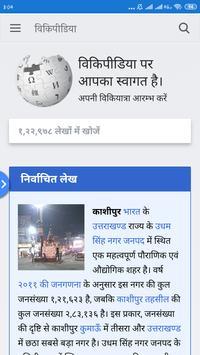 Wikipedia In Hindi - EK MUKT GYANKOSH poster