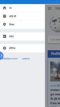 Wikipedia In Hindi - EK MUKT GYANKOSH screenshot 1