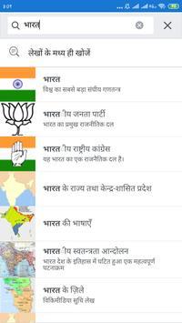 Wikipedia In Hindi - EK MUKT GYANKOSH screenshot 4