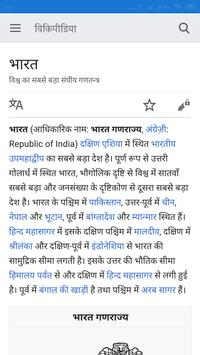 Wikipedia In Hindi - EK MUKT GYANKOSH screenshot 5