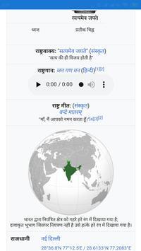 Wikipedia In Hindi - EK MUKT GYANKOSH screenshot 6