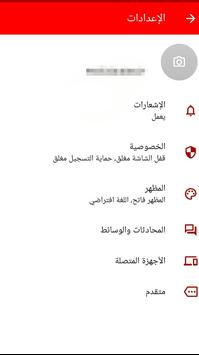 wasal screenshot 12