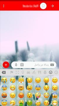 wasal screenshot 5