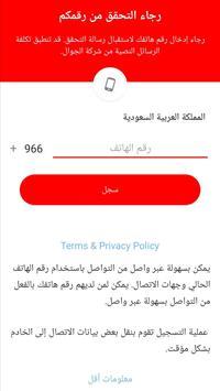 wasal screenshot 8