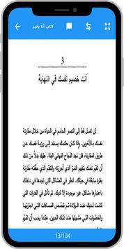 كتاب أنا بخير Ekran Görüntüsü 2