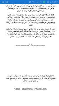 قصص إسلامية screenshot 3