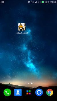 قصص إسلامية poster