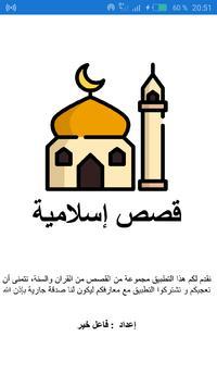 قصص إسلامية screenshot 1