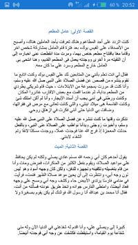 قصص إسلامية screenshot 2