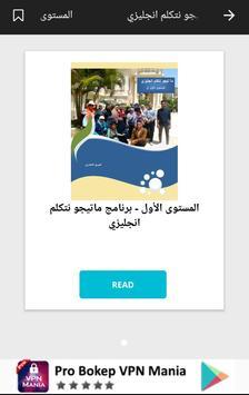 تجميعة كتب عربية لتعلم اللغة الإنجليزية screenshot 3