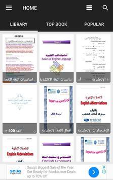 تجميعة كتب عربية لتعلم اللغة الإنجليزية poster
