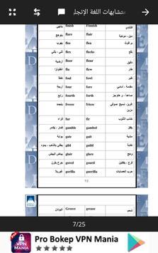 تجميعة كتب عربية لتعلم اللغة الإنجليزية screenshot 7