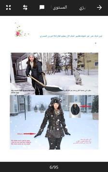 تجميعة كتب عربية لتعلم اللغة الإنجليزية screenshot 4
