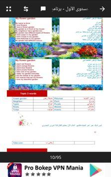 تجميعة كتب عربية لتعلم اللغة الإنجليزية screenshot 5