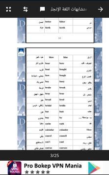 تجميعة كتب عربية لتعلم اللغة الإنجليزية screenshot 6