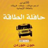 كتاب حافلة الطاقة icon