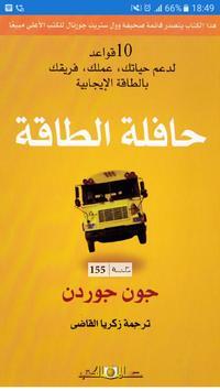 كتاب حافلة الطاقة poster