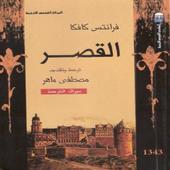 كتاب القصر-فرانز كافكا icon