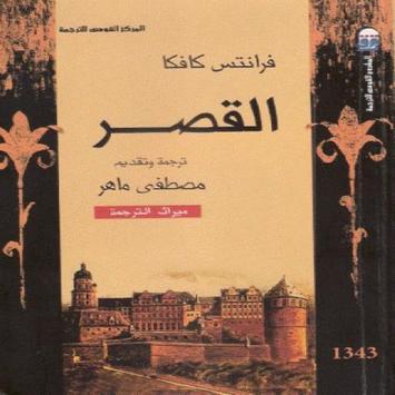 كتاب القصر-فرانز كافكا poster